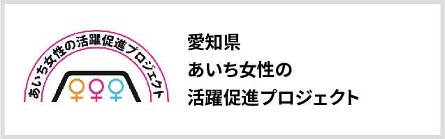 愛知県あいち女性の活躍促進プロジェクト