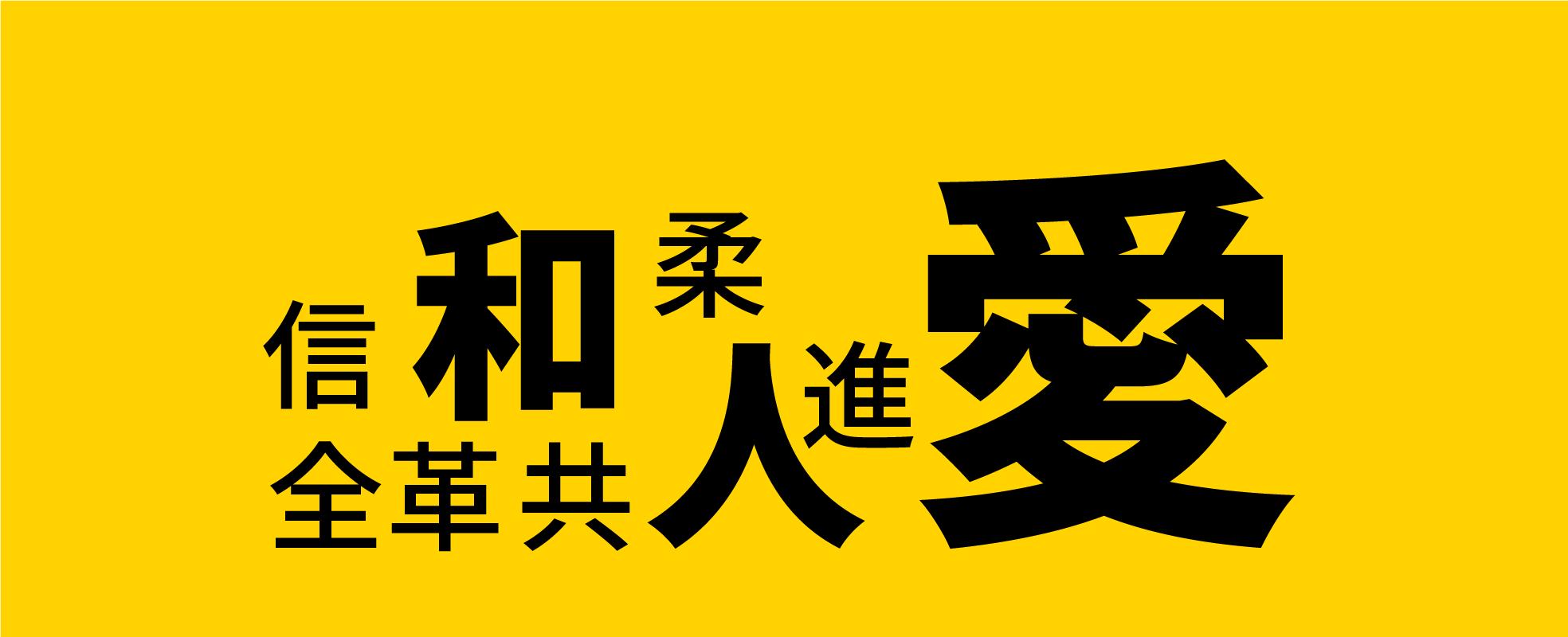 Q11 まるを漢字一文字で表現すると?