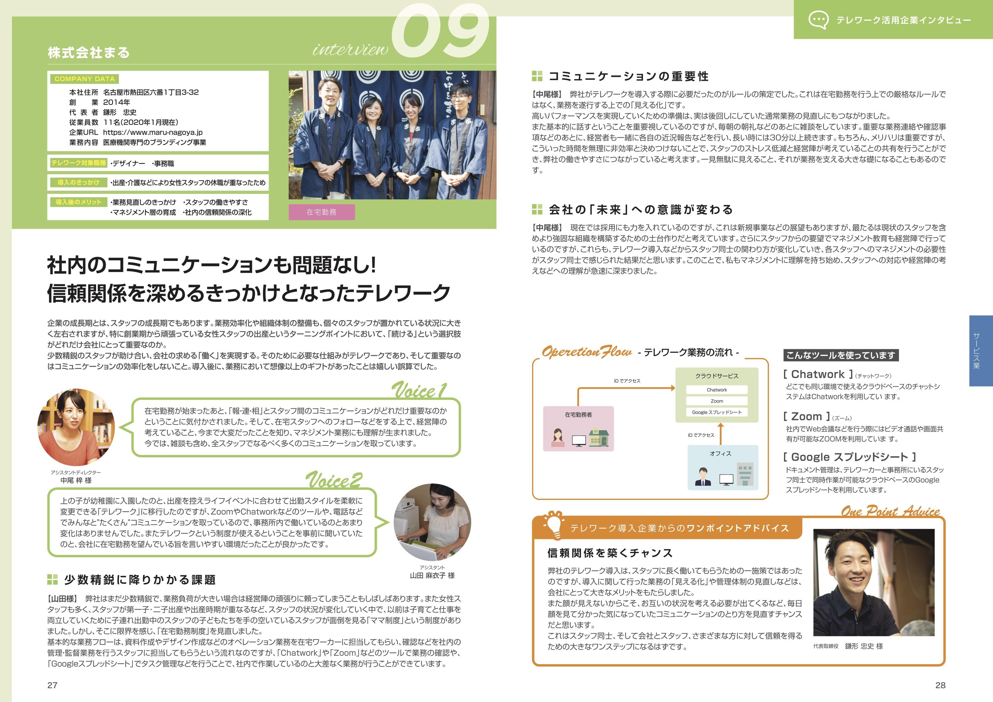 【取材】テレワーク活用企業インタビューが掲載されました
