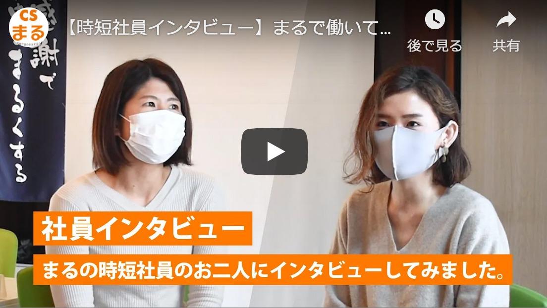 【動画】時短社員インタビュー